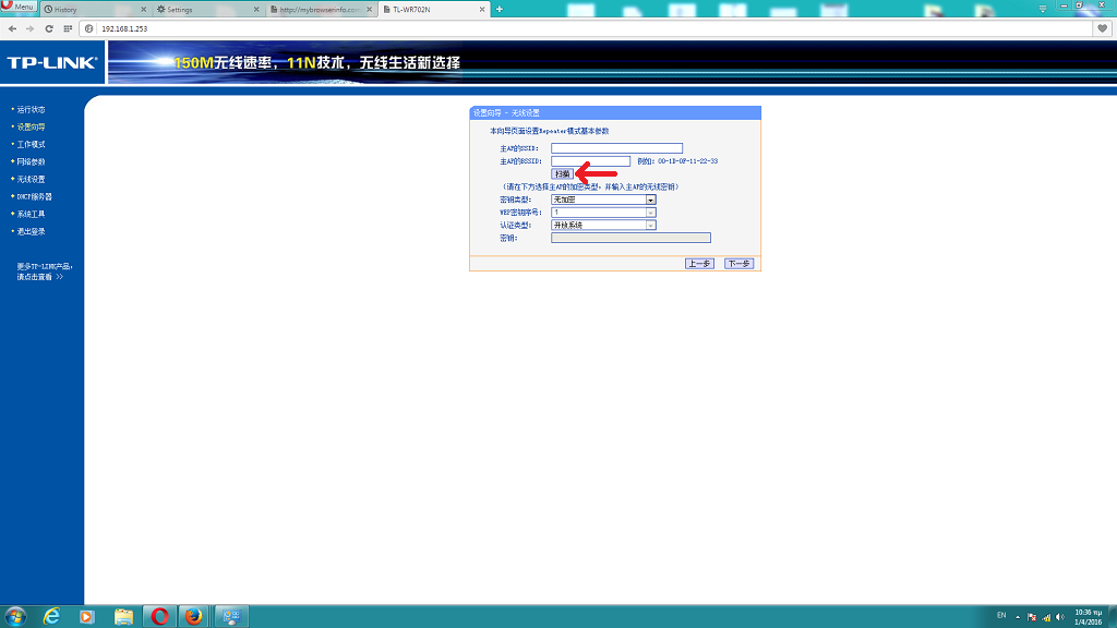 TP-Link WR702N - Change the Chinese firmware to English